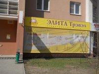 Екатеринбург, Татищева, 92