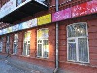 Екатеринбург, Ленина, 20, офис 20