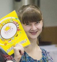 Демидова Елена
